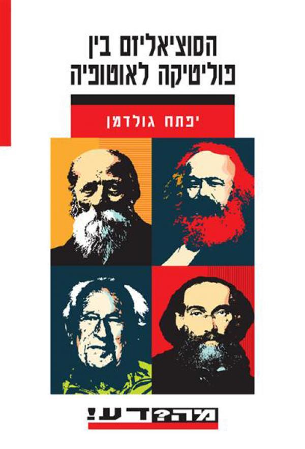 הסוציאליזם בין פוליטיקה לאוטופיה - יפתח גולדמן
