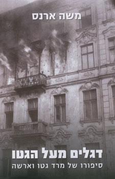 דגלים מעל הגטו - סיפורו של מרד גטו וארשה - משה ארנס