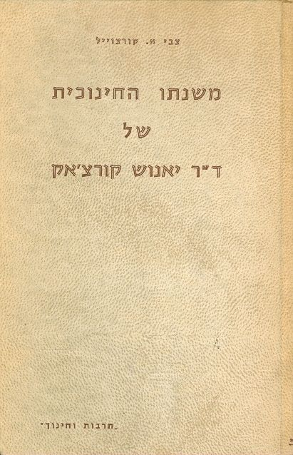 משנתו החינוכית של דר יאנוש קורצאק - צבי א קורצוייל