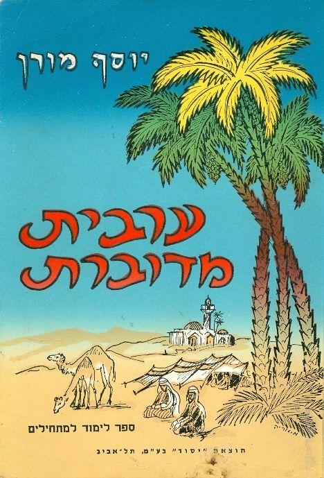 ערבית מדוברת ספר לימוד למתחילים - יוסף מורן