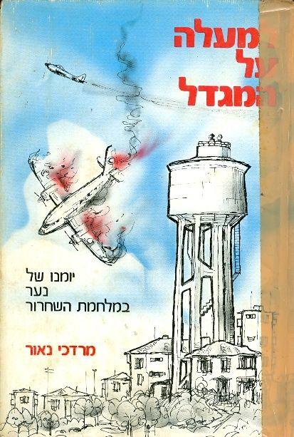 למעלה על המגדל - יומנו של נער במלחמת השחרור - מרדכי נאור
