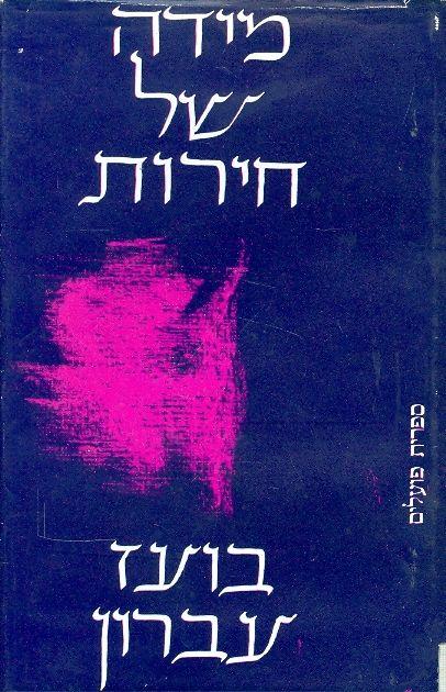 Image result for בועז עברון ספר