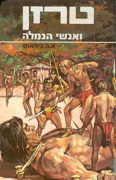 טרזן ואנשי-הנמלה - טרזן  10 - אדגר   רייס ביראוס