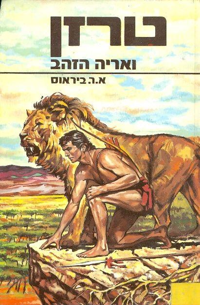 טרזן ואריה הזהב / א ר ביראוס