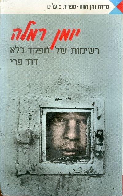 יומן רמלה : רשימות של מפקד כלא - זמן הווה  10 - דוד פרי