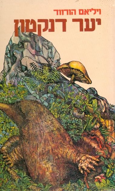 יער דנקטון  - כרכים א ב - ויליאם הורווד