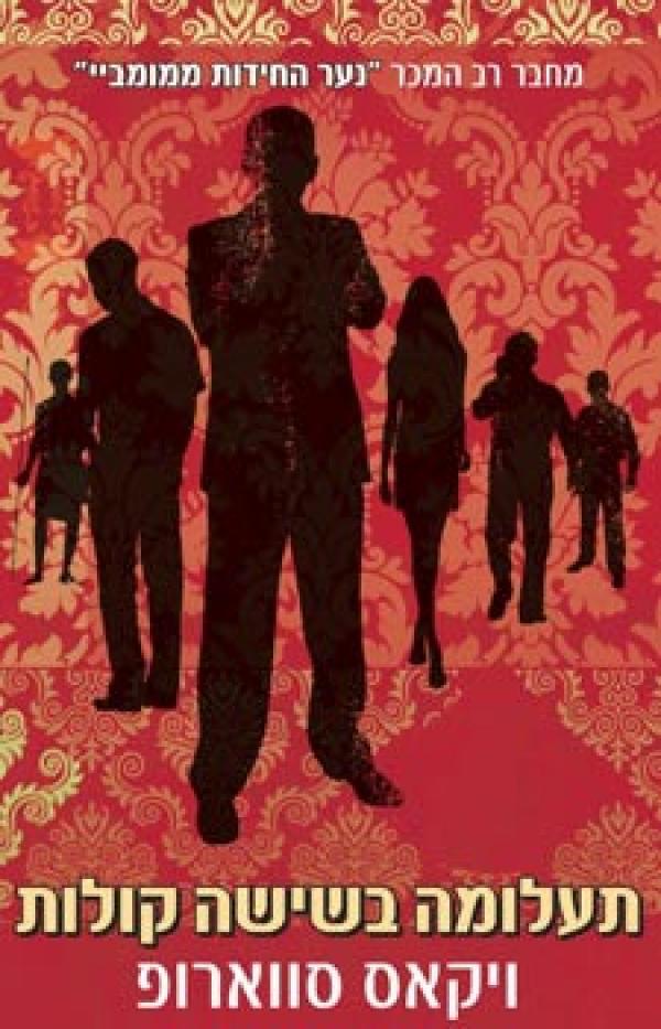 תעלומה בשישה קולות - ויקאס סווארופ