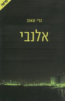אלנבי - גדי טאוב