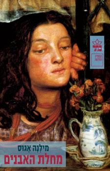 מחלת האבנים - מילנה אגוס