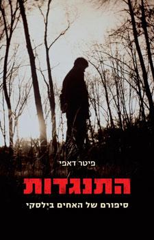 התנגדות - סיפורם של האחים בילסקי - פיטר דאפי