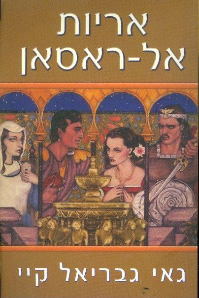 אריות אל-ראסאן - גאי גבריאל קיי