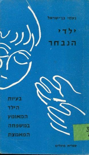 ילדי הנבחר - בעיות הילד המאומץ במשפחה מאמצת - נעמי בן-ישראל