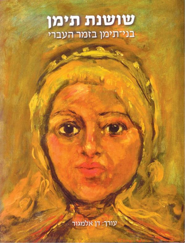 שושנת תימן - בני תימן בזמר העברי - דן אלמגור