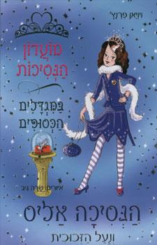 הנסיכה אליס ונעל הזכוכית - ויויאן פרנץ'