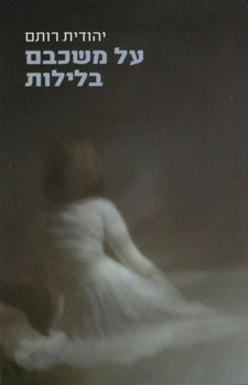 על משכבם בלילות - יהודית רותם