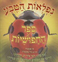 נפלאות הטבע - ספר החיפושיות - סו אנסטיד