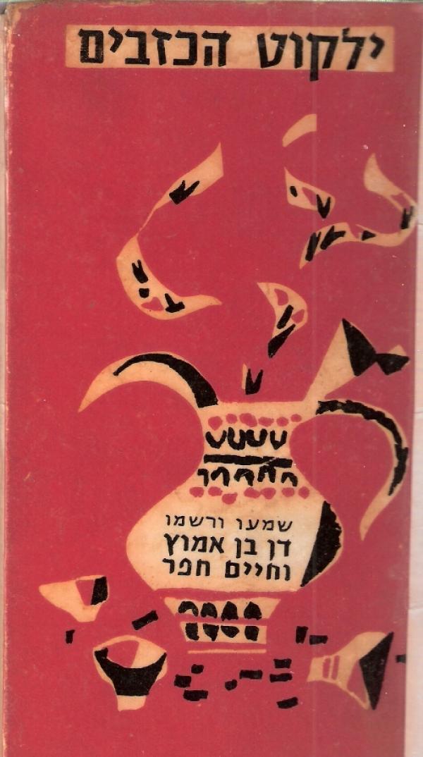 ילקוט הכזבים - דן בן אמוץ