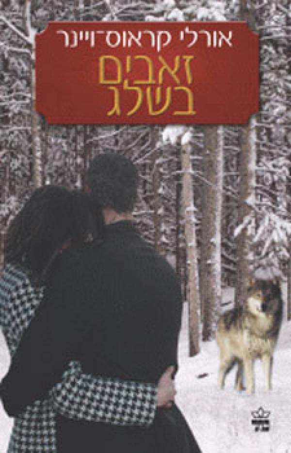 זאבים בשלג - אורלי קראוס-ויינר