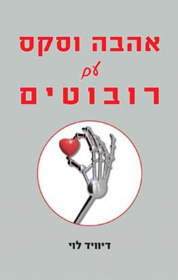 Image result for אהבה וסקס עם רובוטים