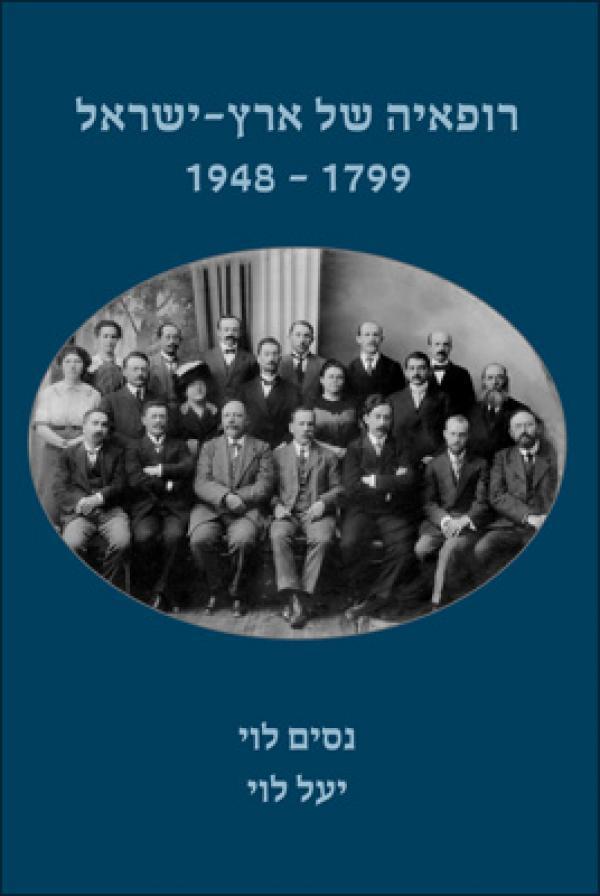 Image result for רופאיה של ארץ ישראל בחור