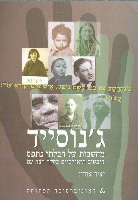ג'נוסייד : מחשבות על הבלתי נתפס:היבטים תיאורטיים בחקר רצח עם - פרופ' יאיר אורון