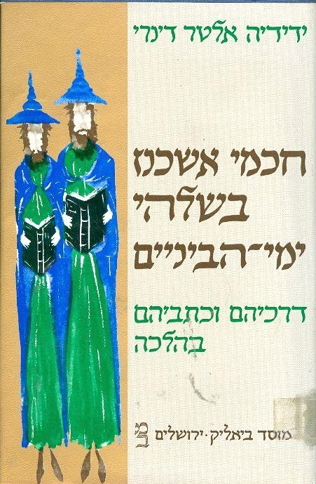 חכמי אשכנז בשלהי ימי הביניים - ידידיה אלטר דינרי
