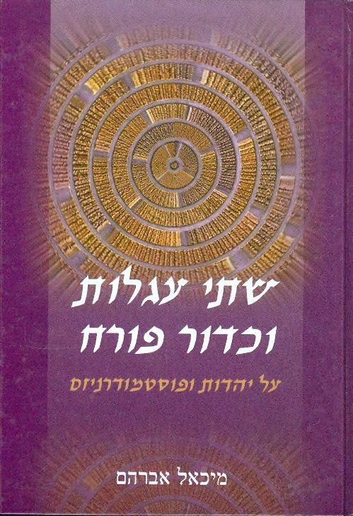 שתי עגלות וכדור פורח - על יהדות ופוסטמודרניזם - מיכאל אברהם