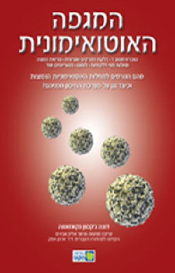 המגפה האוטואימונית - מהם הגורמים למחלות האוטואימוניות הנפוצות וכיצד נגן על מערכת החיסון שלנו מפניהם? - דונה ג'קסון נקאזאווה