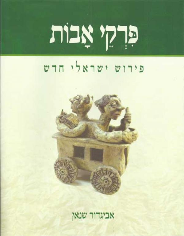 פרקי אבות - פירוש ישראלי חדש - אביגדור שנאן