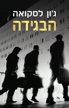הבגידה / ג'ון לסקואה