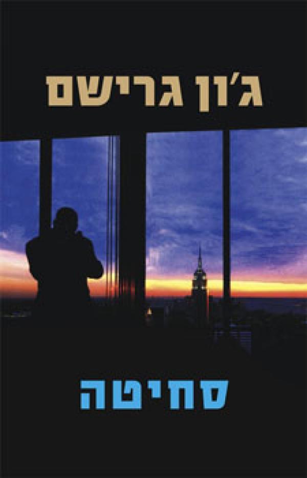 סחיטה - ג'ון  גרישם