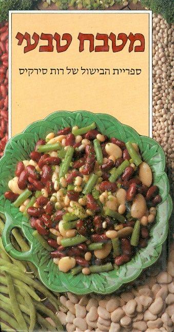 מטבח טבעי - רות סירקיס