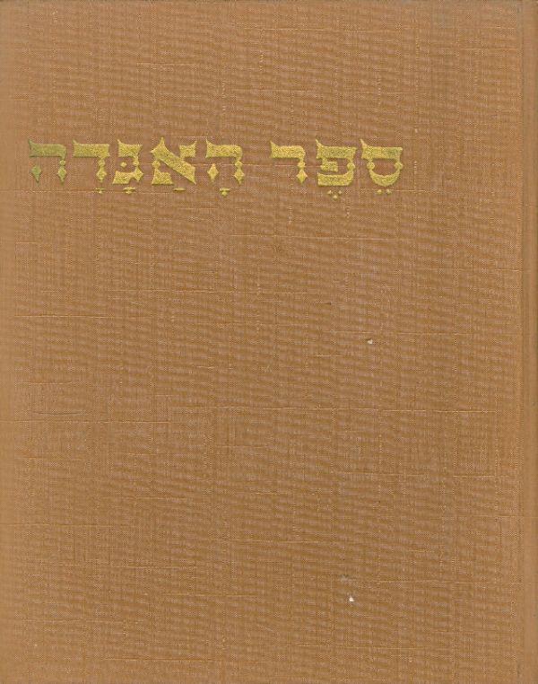 ספר האגדה א-ג ד-ו - חיים נחמן ביאליק