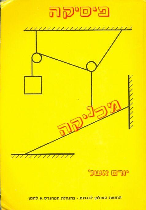 פיסיקה מכניקה - יורם אשל