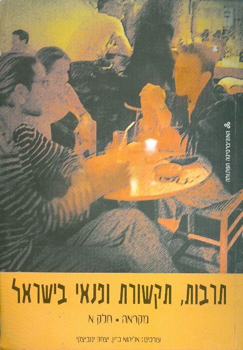 תרבות תקשורת ופנאי בישראל מקראה חלק א - אליהוא כין ויצחק ינוביצקי
