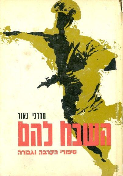 השבח להם : סיפורי הקרבה וגבורה / מרדכי נאור