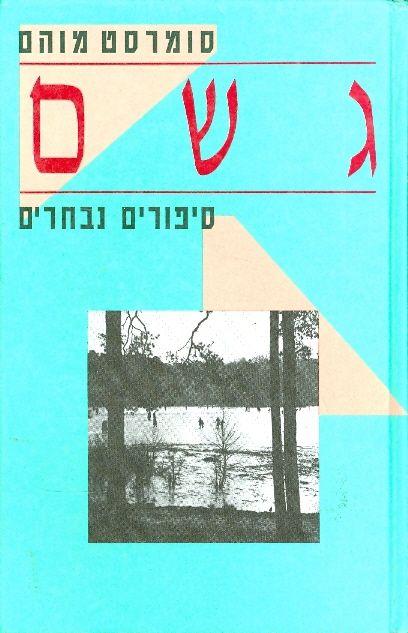 גשם - סיפורים נבחרים - ויליאם סומרסט מוהם