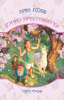 ממלכת הפיות 4 - עץ תפוח הפיות האחרון - אמילי רודה