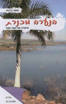הנערה מכנרת - סיפורה של נעמי שמר - משה גרנות