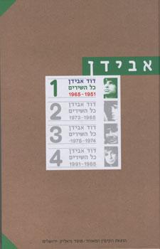 דוד אבידן - כל השירים 1 / דוד אבידן