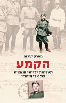 הקמע - תעלומת ילדותו הנאצית של אבי היהודי - מארק קורזם
