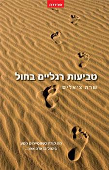 טביעות רגליים בחול - סיפור ירושה מסתורית ומוזרה - שרה צ'אליס