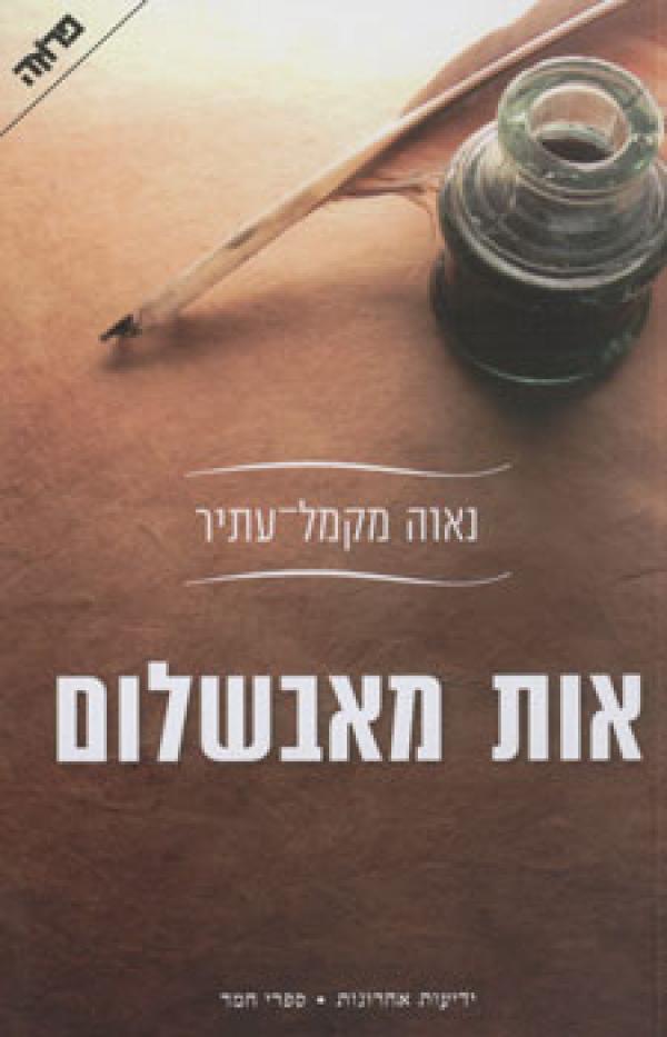 אות מאבשלום - רומן - נאוה מקמל-עתיר
