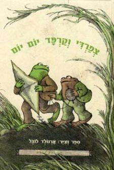 צפרדי וקרפד יום יום - אני יודע לקרוא - ארנולד לובל