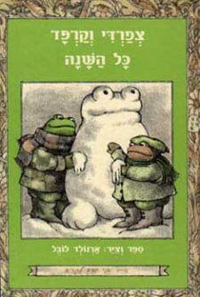 צפרדי וקרפד כל השנה - אני יודע לקרוא - ארנולד לובל