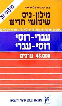 מילון כיס שימושי חדיש  עברי - רוסי, רוסי - עברי - בן יעקב