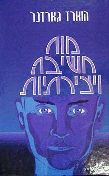מוח, חשיבה ויצירתיות - הוארד גארדנר