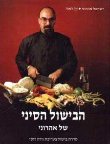 הבישול הסיני - כשר (כריכה קשה) - ישראל אהרוני