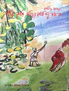 בארץ לובנגולו מלך זולו - נחום גוטמן