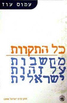 כל התקוות - מחשבות על זהות ישראלית - עמוס עוז